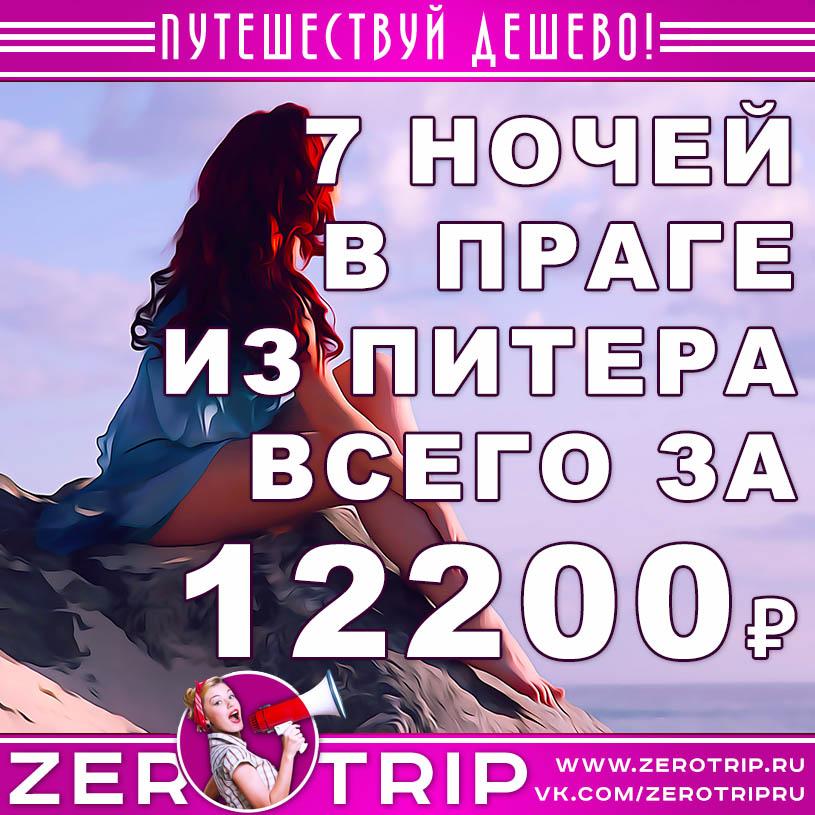Тур в Прагу из Питера за 12200₽