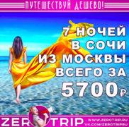 Тур в Сочи из Москвы на 7 ночей за 5700₽