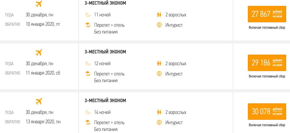 Тур в Сочи на Новый год из Москвы за 13900₽