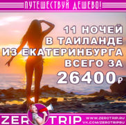 Тур в Таиланд из Екатеринбурга за 26400₽