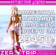 Тур в Таиланд на полмесяца из Москвы за 29450₽