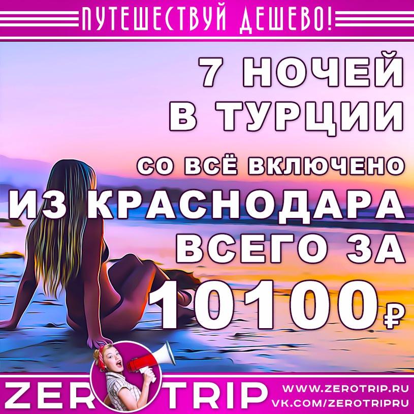 Тур в Турцию со «всё включено» из Краснодара за 10100₽