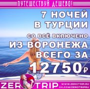 Тур в Турцию со «всё включено» из Воронежа за 12750₽