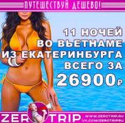 Тур во Вьетнам из Екатеринбурга за 26900₽