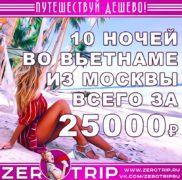 Тур во Вьетнам на 10 ночей из Москвы за 25000₽