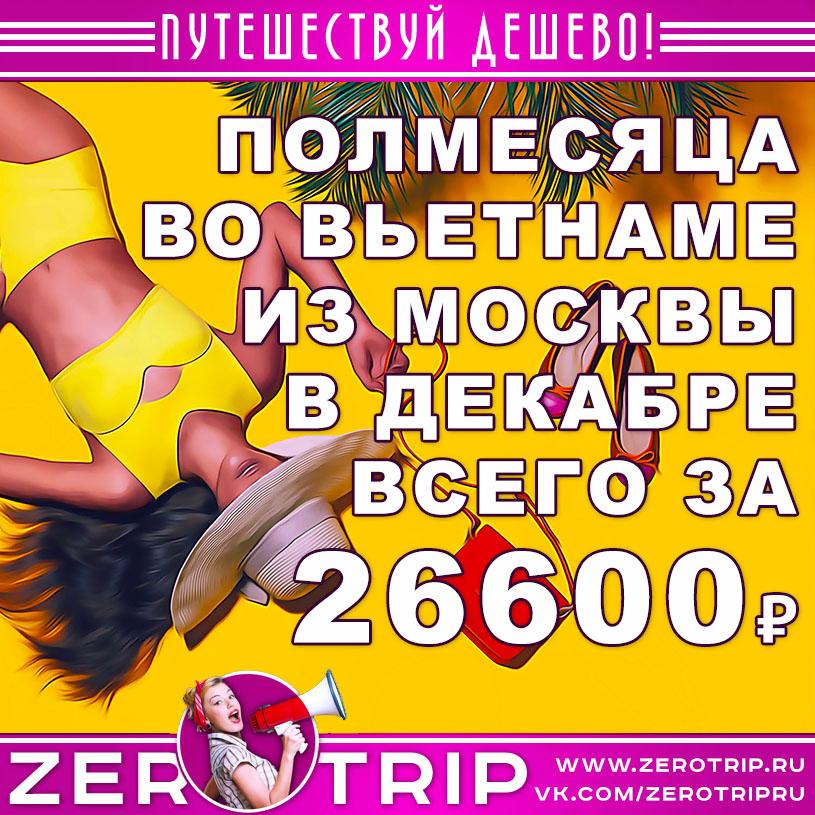 Тур во Вьетнам на полмесяца из Москвы за 26600₽