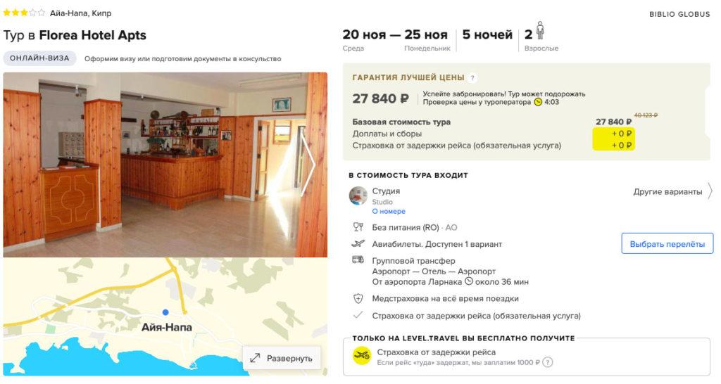 Туры на Кипр из Москвы за 13900₽
