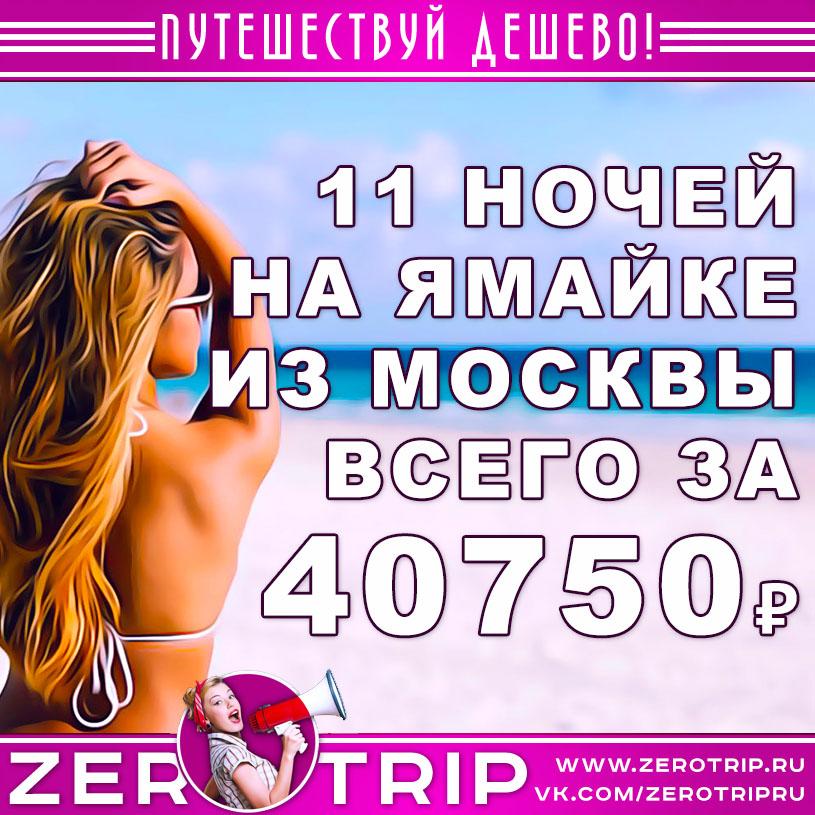 Туры на Ямайку из Москвы на 11 ночей за 40750₽