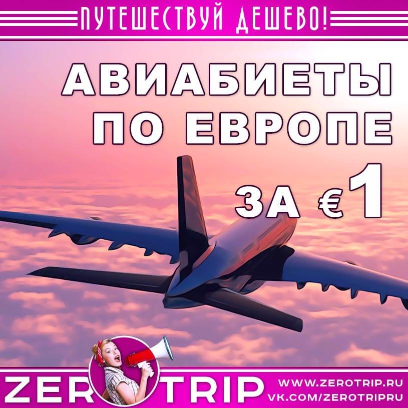 Акция авиакомпании: авиабилеты по Европе за €1