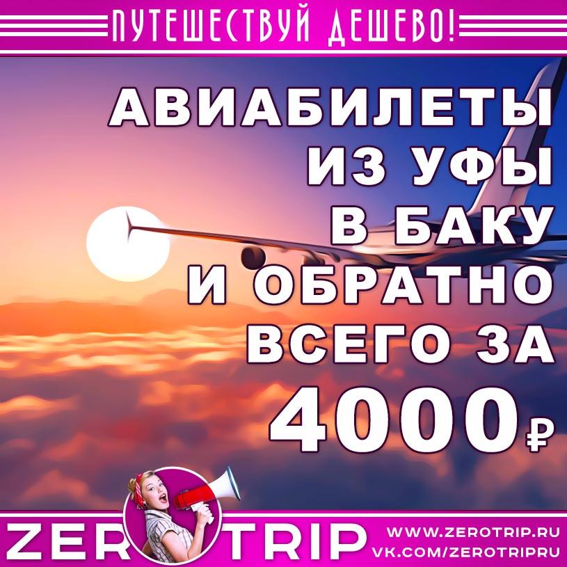 Авиабилеты из Уфы в Баку и обратно всего за 4000₽