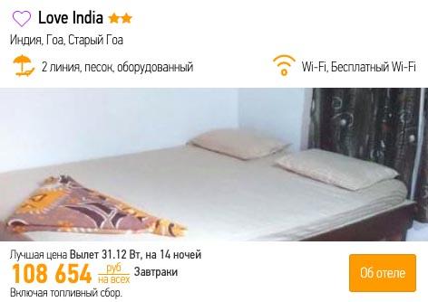купить онлайн на сайте дешевый тур на новый год на Гоа из Москвы