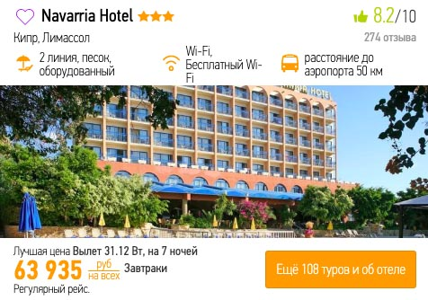 онлайн бронирование тура на Новый год на Кипр с вылетом из Москвы 31 декабря