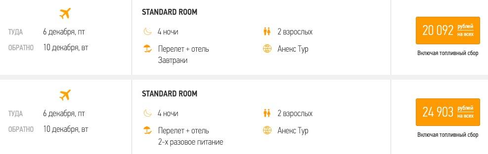 Горящий тур в Дубай из Москвы за 10000₽