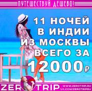 Горящий тур в Гоа из Москвы за 12000₽