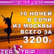 Горящий тур в Сочи из Москвы на 10 ночей за 3200₽
