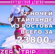 Горящий тур в Таиланд из Ростова-на-Дону за 23800₽