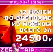 Горящий тур во Вьетнам из Москвы за 24500₽