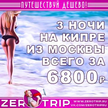 Короткий тур на Кипр из Москвы за 6800₽