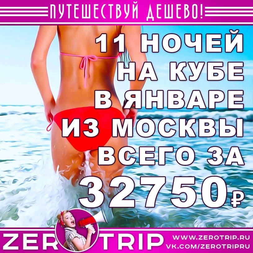 Тур на Кубу в январе из Москвы за 32750₽