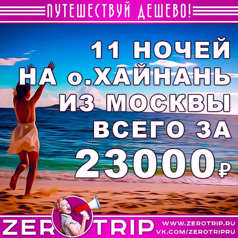 Тур на остров Хайнань из Москвы на 11 ночей за 23000₽