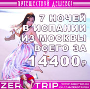 Тур в Испанию из Москвы за 14400₽