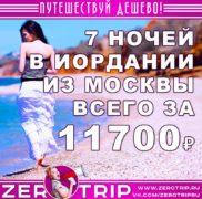 Туры в Иорданию из Москвы за 11700₽