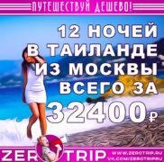 Туры в Таиланд из Санкт-Петербурга за 32400₽