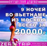 Туры во Вьетнам из Москвы за 20000₽
