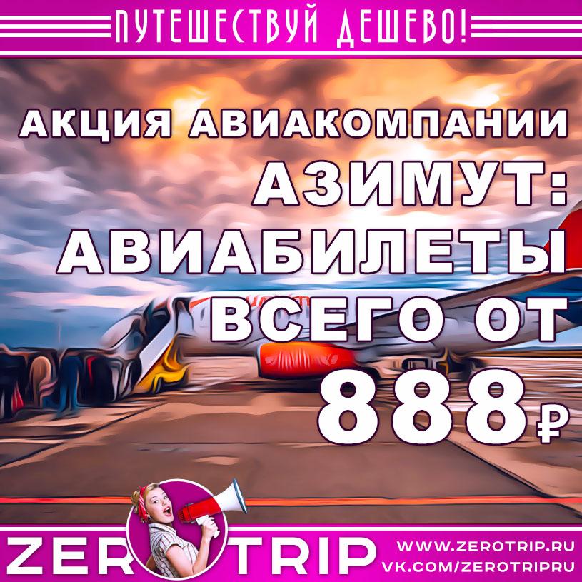 Акция авиакомпании Азимут: авиабилеты по 888₽