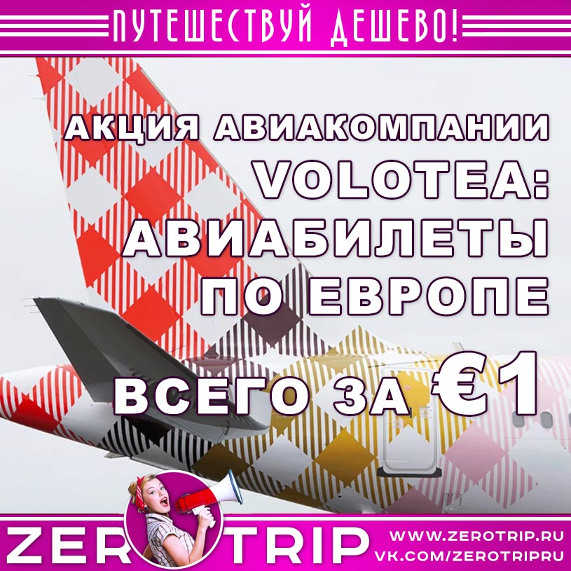 Акция авиакомпании Volotea: авиабилеты по Европе за €1
