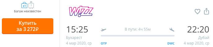 купить онлайн на сайте дешевый авиабилет из Бухареста в Дубай