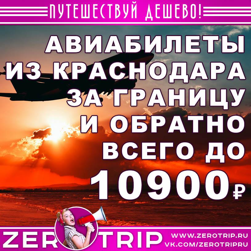 Авиабилеты из Краснодара