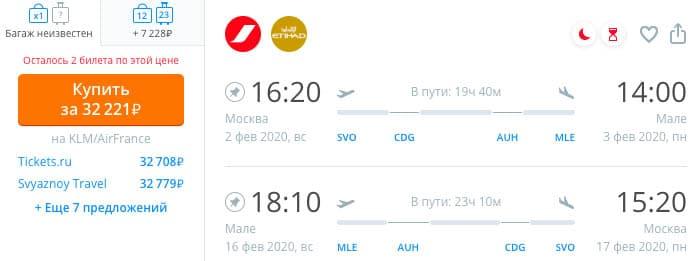купить авиабилеты из Москвы на Мальдивы