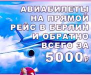 Авиабилеты из Москвы в Берлин и обратно за 5000₽