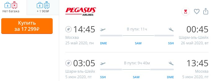 купить онлайн на сайте дешевые авиабилеты из Москвы в Шарм-эль-Шейх