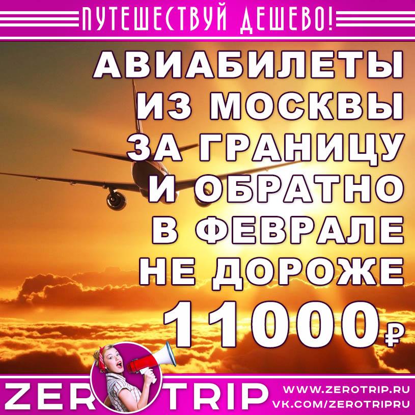 Авиабилеты из Москвы за границу в феврале до 11000₽