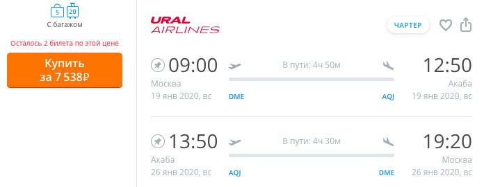 Авиабилеты на чартер из Москвы в Иорданию и обратно за 7500₽