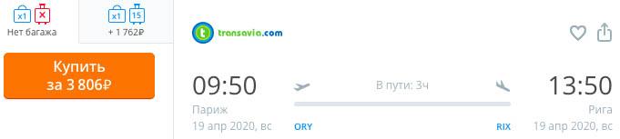 купить дешевый авиабилет из Парижа в Ригу