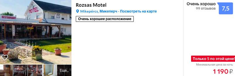 забронировать дешевое жилье или отель в Дебрецене