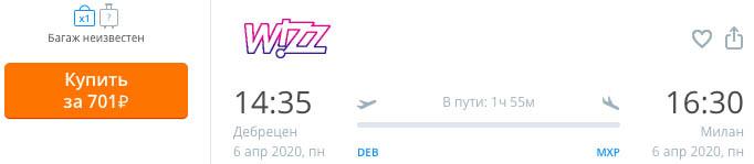 купить дешевый авиабилет в Милан