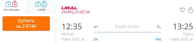 дешевые авиабилеты из Москвы в Прагу