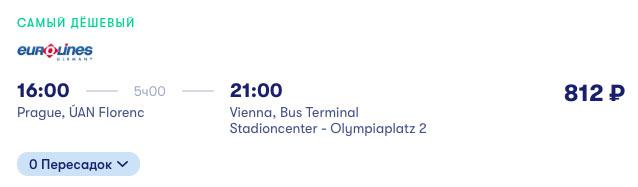 дешевые билеты на автобус в Вену