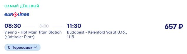 купить на сайте билет в Будапешт на автобус