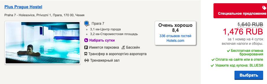 забронировать дешевое жилье в Праге