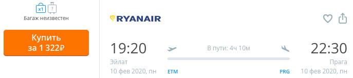 купить дешевый билет на самолет в Прагу