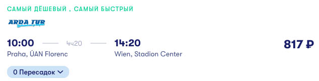 купить дешевые билеты на атобус / поезд в Вену