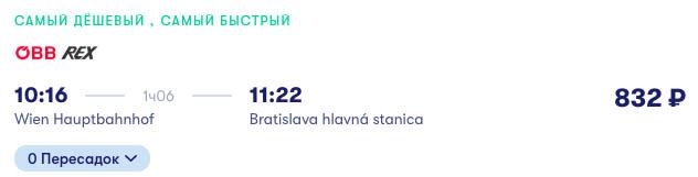 купить дешевый билет на поезд в Братиславу