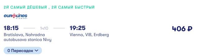 купить билет на автобус в Вену