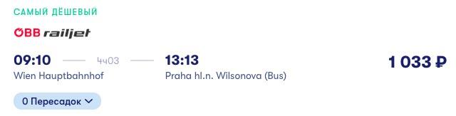 купить билет на поезд в Прагу