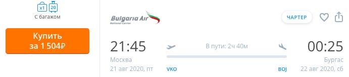 купить дешевый авиабилет из Москвы в Болгарию